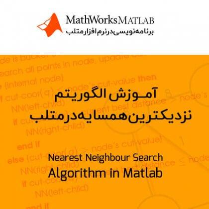 آموزش الگوریتم NNS