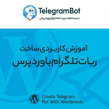 آموزش ساخت ربات تلگرام در وردپرس