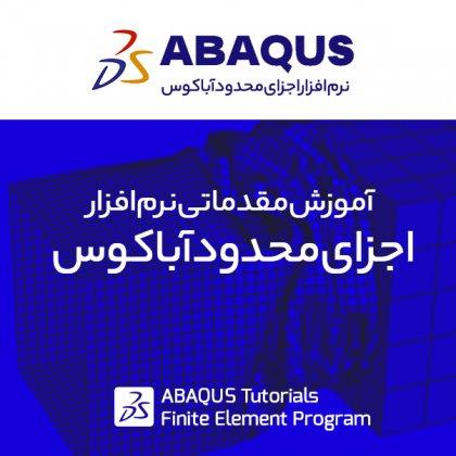 آموزش آباکوس abaqus