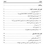 کتاب طرحریزی دکتر گل محمدی