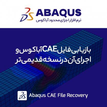 باز کردن فایل آباکوس در نسخه های قدیمی