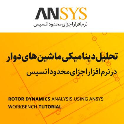 آموزش آنالیز مودال در Ansys