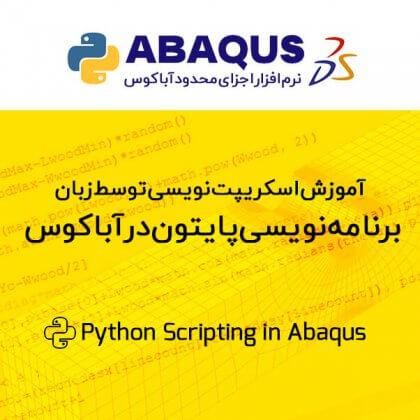 آموزش پایتون آباکوس