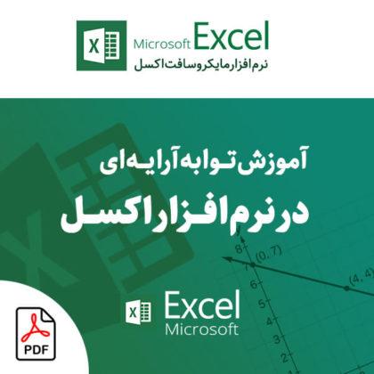 آموزش توابع آرایه ای در اکسل EXCEL