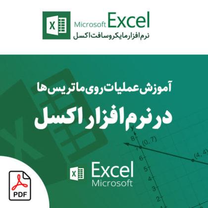 آموزش ماتریس در EXCEL