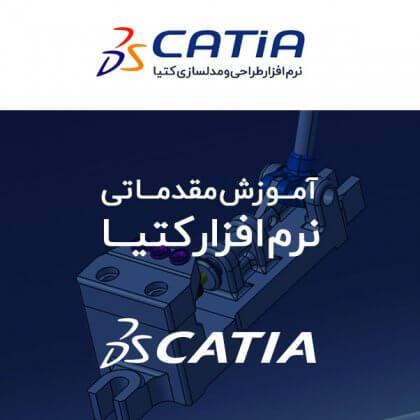 آموزش نرم افزار CATIA