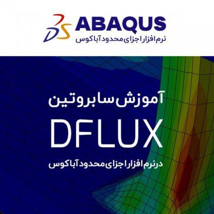 آموزش سابروتین DFLUX در آباکوس