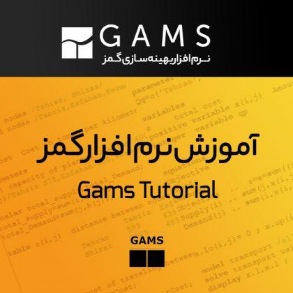 آموزش نرم افزار GAMS