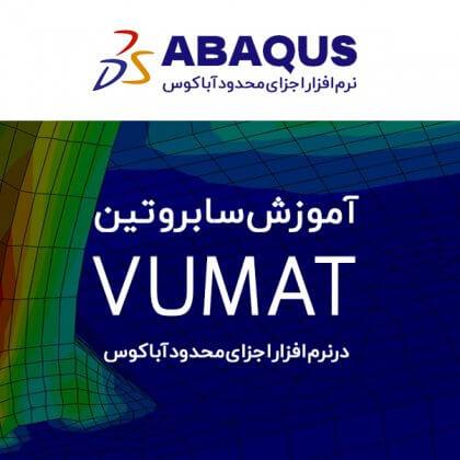 آموزش سابروتین VUAMT در abaqus