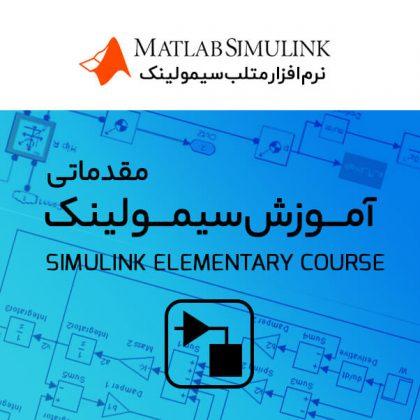 آموزش سیمولینک matlab