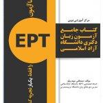 کتاب آزمون زبان EPT دانشگاه آزاد