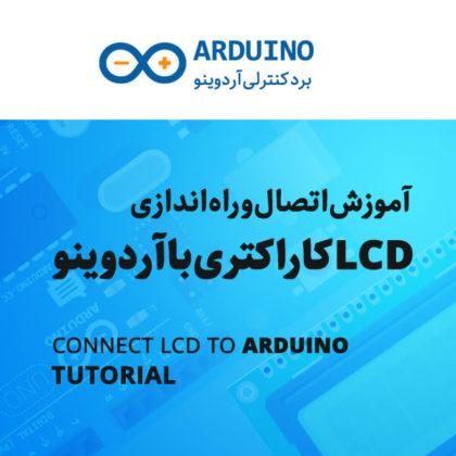 آموزش راه اندازی و اتصال برد آردوینو به ال سی دی LCD