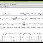 فرآیند تحلیل سلسله مراتبی در اکسل