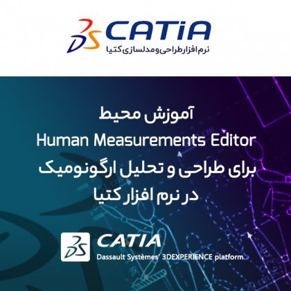 آموزش Human Measurements Editor در کتیا