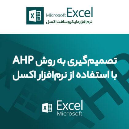آموزش AHP در اکسل EXCEL