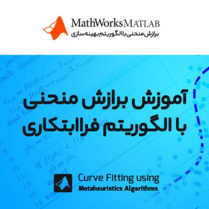 آموزش برازش منحنی با الگوریتم بهینه سازی فراابتکاری