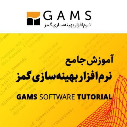 آموزش نرم افزار گمز