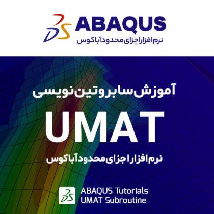 آموزش UMAT
