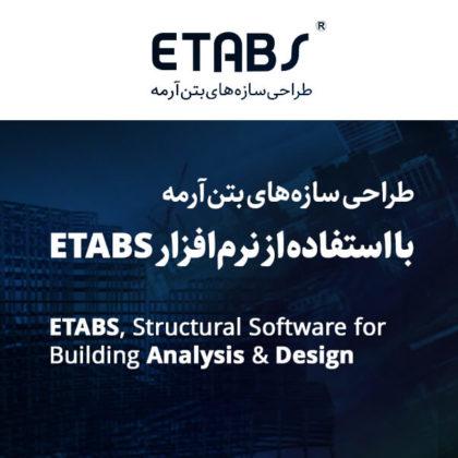 آموزش بتن آرمه در ETABS