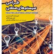 کتاب طراحی سیستم های صنعتی