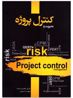 کنترل پروژه مازیار زاهدی سرشت
