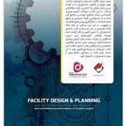 طرحریزی واحدهای صنعتی 2