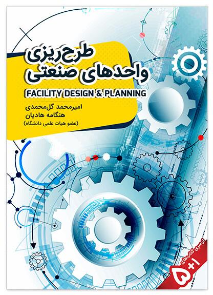 کتاب طرحریزی واحدهای صنعتی
