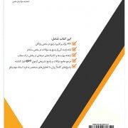 پشت جلد کتاب آزمون زبان ept