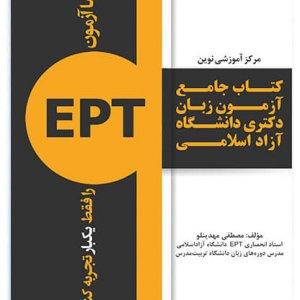 کتاب آزمون زبان EPT