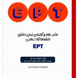خرید کتاب زبان ept