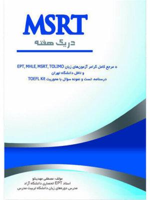 کتاب آزمون MSRT