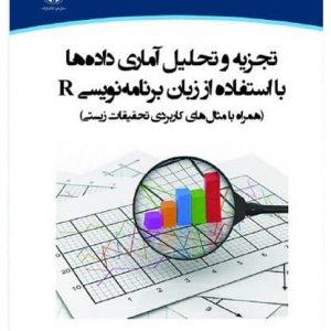 آموزش تجزیه و تحلیل آماری داده ها با R