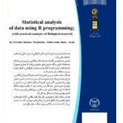 تجزیه و تحلیل آماری داده ها2