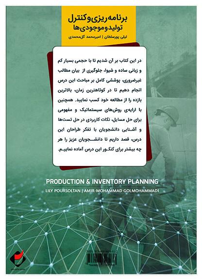 برنامه ریزی و کنترل تولید و موجودی ها