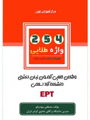 آموزش واژگان EPT لغات EPT وکب EPT