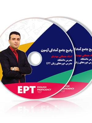 ِDVD آموزش EPT